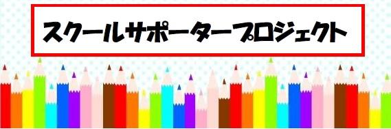 弥彦村スクールサポータープロジェクト