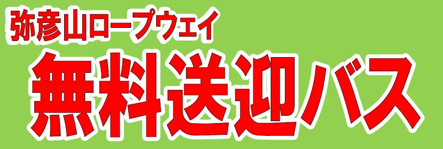 弥彦山ロープウェイ無料送迎バス