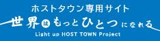 ホストタウン専用サイト