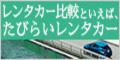 新潟県のレンタカーを格安で手配する(たびらい新潟レンタカー予約)