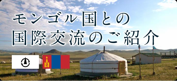 弥彦・モンゴル友好協会