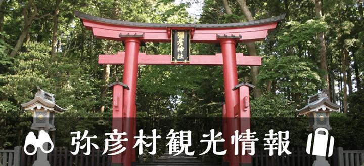 弥彦村観光情報