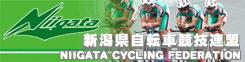 新潟県自転車競技連盟